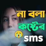 Download না বলা কষ্টের sms APK