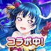 Download ラブライブ!スクールアイドルフェスティバル(スクフェス) - 大人気リズムゲーム APK