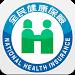 全民健保行動快易通 | 健康存摺