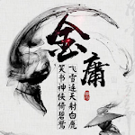 Download 金庸小说集 APK