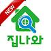 Download 집나와-신축빌라분양, 매매, 전세, 주변 생활권 정보 부동산 앱 APK