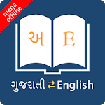 Download Download English Gujarati Dictionary APK For Android 2021