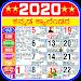 Kannada Calendar 2020 - New ಕನ್ನಡ ಕ್ಯಾಲೆಂಡರ್ 2020